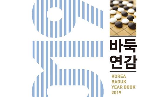 명품 기보와 바둑 소식 총망라 ' 2019 바둑연감' 출간