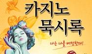 재야의 이야기꾼 김종서 작가 '카지노 묵시록' 출간