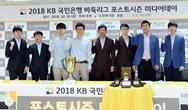 Kixx-한국물가정보, 30일 준플레이오프 맞대결