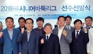 서봉수·조치훈, 보호선수로 연속 지명