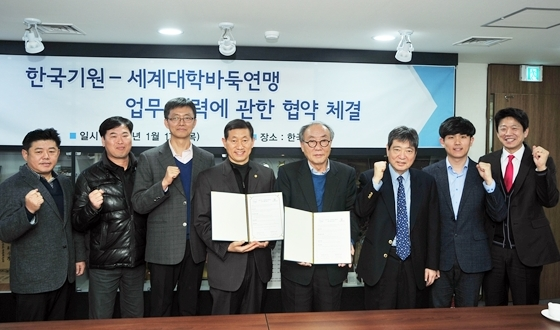 한국기원-세계대학바둑연맹, 업무협력 협약 체결