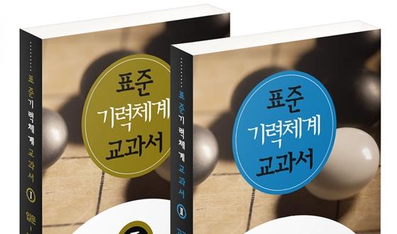 체계화된 바둑교육을 위한 '표준 기력체계 교과서' 출간