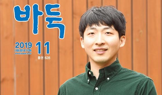 월간바둑 11월호 '불굴의 대승부사' 서봉수 스토리 실려