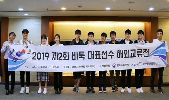 바둑국가대표팀, 중국·대만팀과 해외교류전