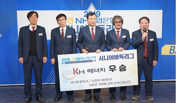 KH에너지, 3년 연속 우승컵