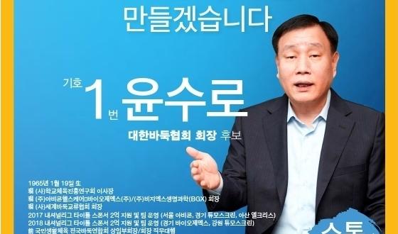 대한바둑협회 제6대 회장 '윤수로' 당선