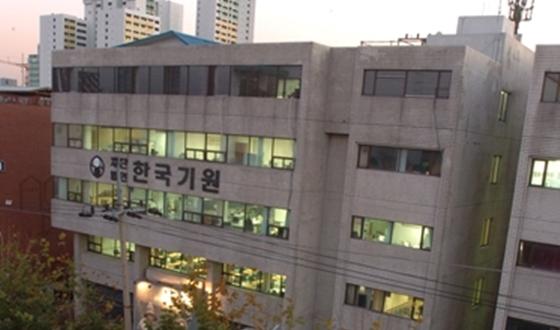 한국기원 '미투사건 윤리위원회 보고서 재작성' 전문 공개