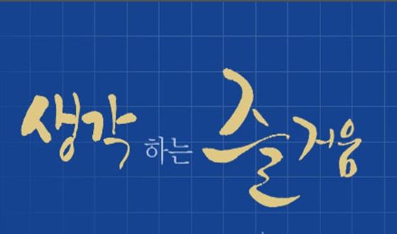 '내 상대는 내가 선택' 바둑TV배 개최