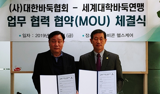 대한바둑협회-세계대학바둑연맹, 업무협력 협약 체결