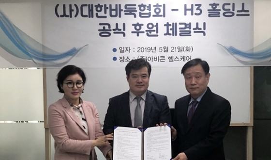 대한바둑협회-H3홀딩스 공식후원 체결