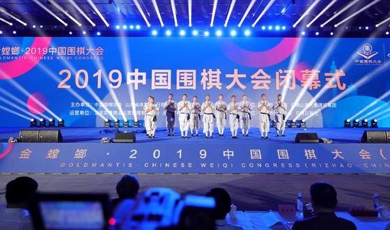 2019 중국바둑대회 르자오시에서 성황리에 개최