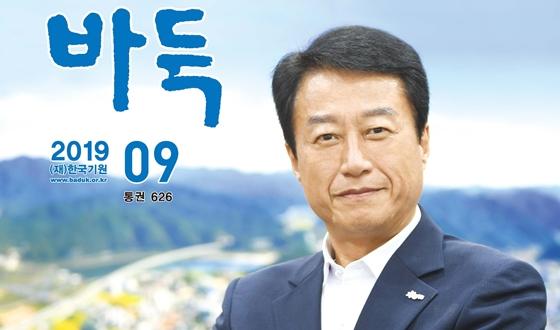 월간바둑 9월호, 커버스토리 주인공 '문준희 합천군수'