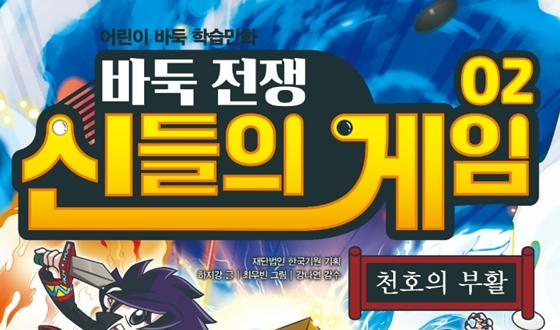 어린이 바둑학습만화 '바둑전쟁 신들의 게임' 2권 출간