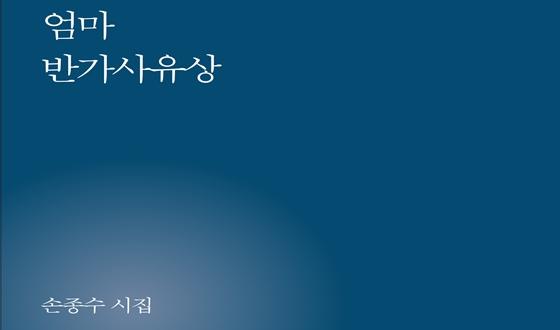 손종수 시인 '엄마 반가사유상' 출간
