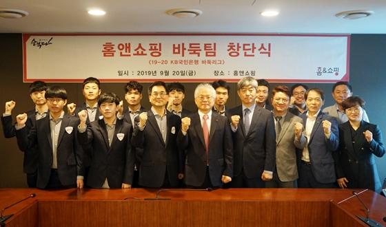 신생팀 '홈앤쇼핑' 팀 창단식 개최