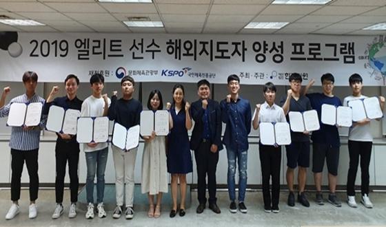 2019 '엘리트 선수 해외지도자 양성 프로그램' 수료식 열려