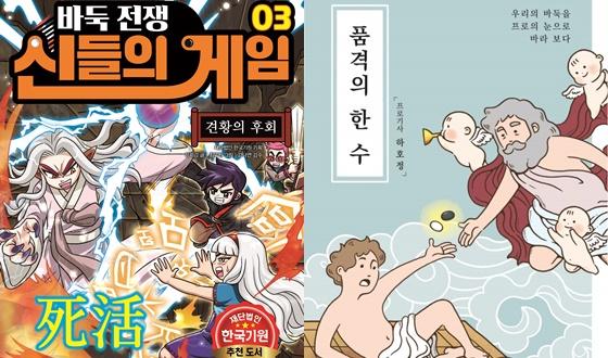 '바둑전쟁 신들의 게임', '품격의 한 수' 출간