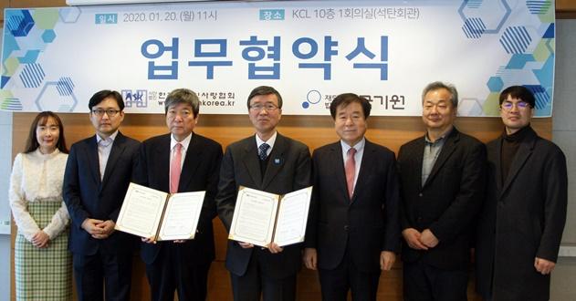 한국기원, 한국자폐인사랑협회와 업무 협약 맺어