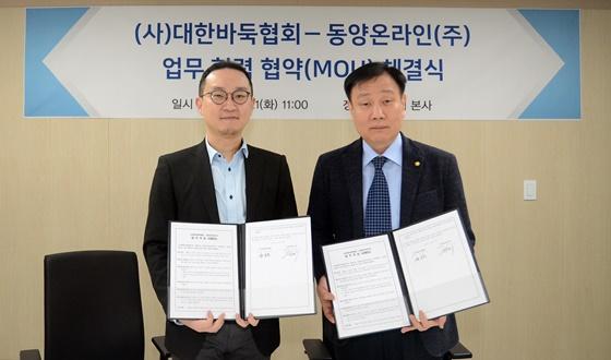 동양온라인-대바협, 바둑홍보 및 보급사업 추진 업무협약