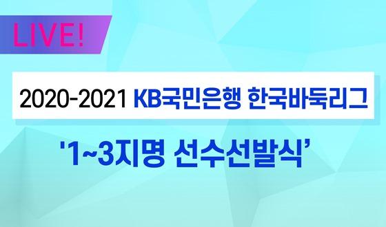 현장 LIVE! 한국바둑리그 1~3지명 선발식