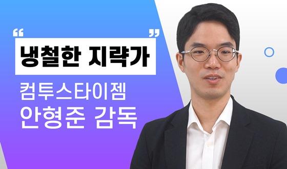 리버풀 감독이 롤모델! 안형준 초대감독 출사표