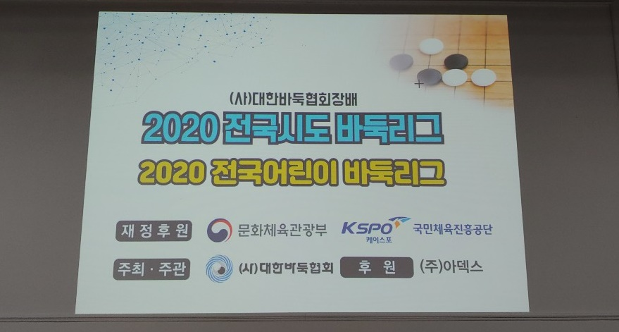 시도바둑리그 개막…전남·충북 3승 선두