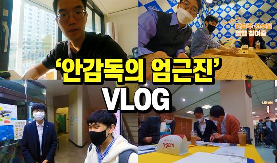 '엄근진 카메라 초보' 안감독의 선발식 준비로그