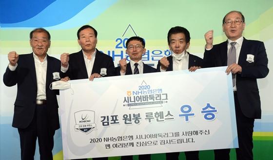 김포 원봉 루헨스, 창단 2년 만에 시니어 챔피언