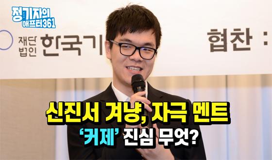 신진서 저격멘트! '커제' 진심은?