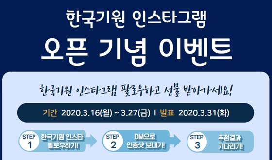 한국기원 인스타그램 팔로우하고 최정 머그컵 선물 받자