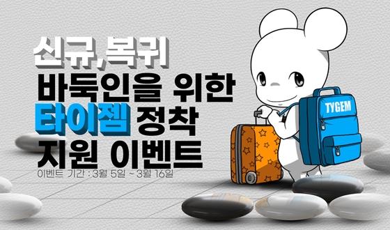 '신규, 복귀 바둑인' 정착 지원 이벤트