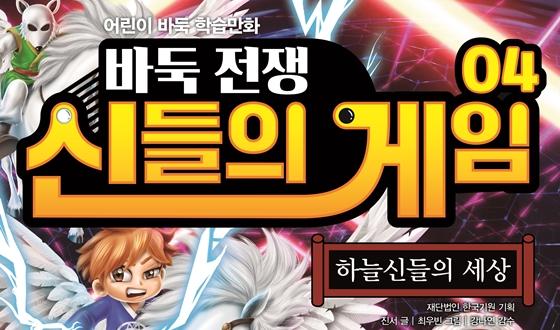 어린이 학습만화 '바둑전쟁 신들의 게임' 제4권 출간