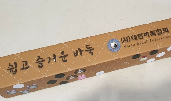 대한바둑협회, 강의용 보드게임 '쉽고 즐거운 바둑' 제작 배포