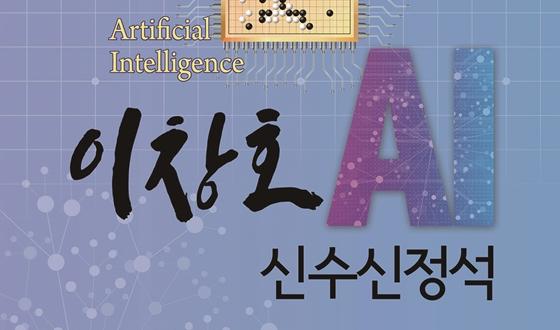 이창호 'AI 바둑특강' 시리즈 3편 출간