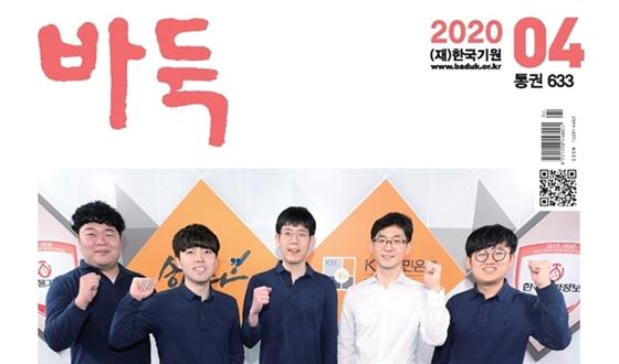 월간바둑 4월호, 기획특집 '알쏭달쏭 바둑룰'