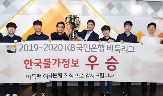 한국물가정보, 창단 5년만에 KB리그 챔피언 등극