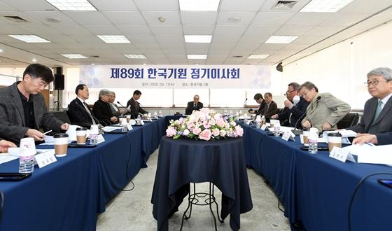 2020년 한국기원 정기이사회 개최