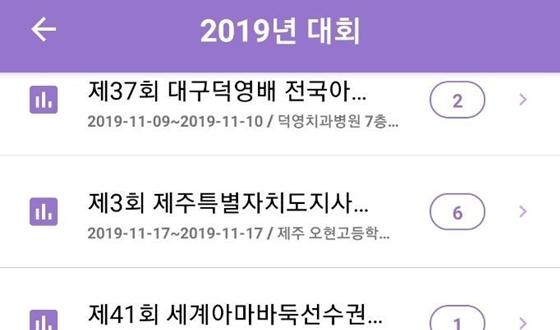 '바둑대회 경기결과' 실시간으로 확인 가능