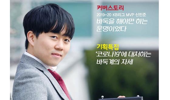 월간바둑 5월호 '신민준은 바둑을 해야만 하는 운명'
