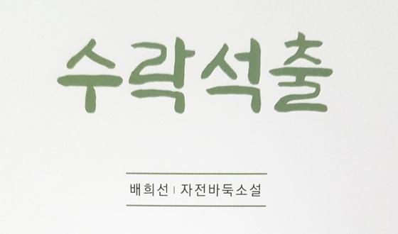 배희선 원장 두 번째 자전소설 '수락석출' 출간