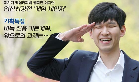 '게임 체인저' 이지현, 월간바둑 6월호 장식
