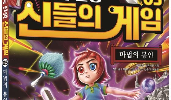 어린이 학습만화 '바둑전쟁 신들의 게임' 제5권 출간