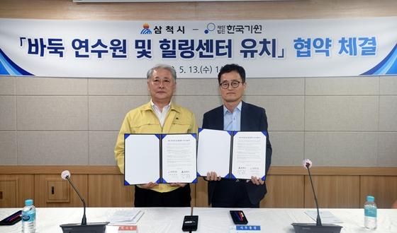 삼척시, 바둑연수원과 힐링센터 유치 협약