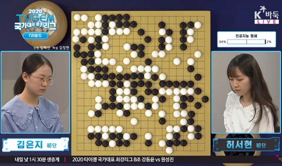 김은지, 허서현에게 완벽한 응수…이연, 연패 탈출