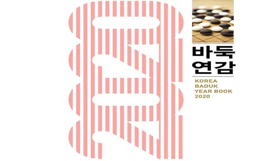 명품기보 300국 수록 '2020 바둑연감' 출간