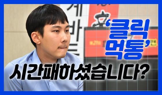 박정환 90프로 이긴 바둑 '클릭 먹통' 재대결?