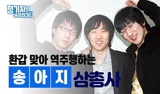환갑 맞아 역주행하는 '송아지 삼총사'