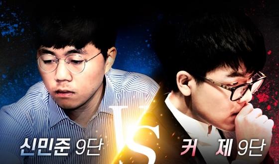 신민준-커제, LG배 첫 우승 도전