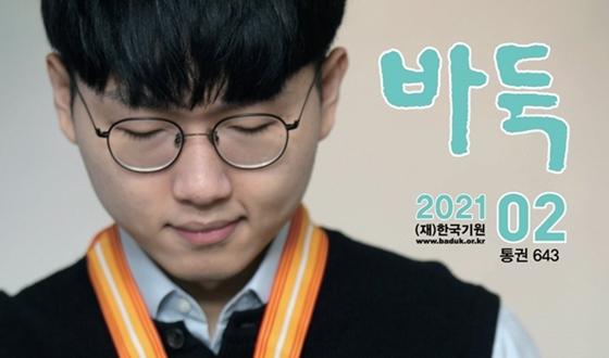 '신공지능' 새해 첫 대역전 서사극…월간바둑 2월호 출간