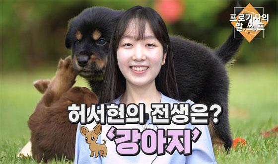 허서현, 그녀의 전생은?
